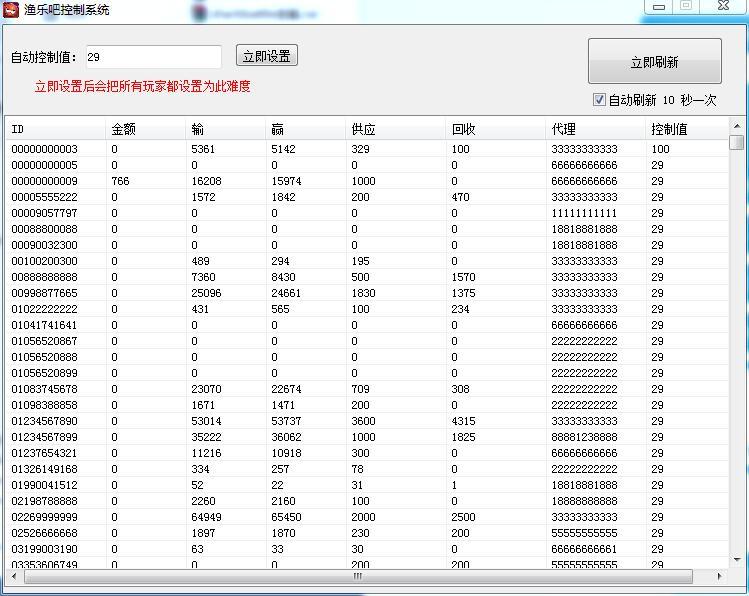 渔乐吧 渔乐王国 window系统完整运营组件 超强控制 棋牌源码-第3张