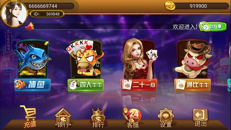 8899棋牌电玩游戏 8899电玩城手机棋牌游戏 完美运营 棋牌源码-第1张