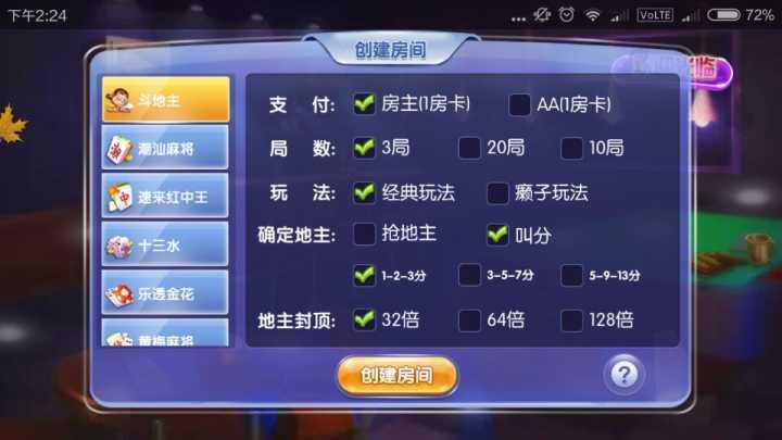 速来捕鱼2.08版本组件 速来捕鱼棋牌多款游戏集合组件下载 棋牌源码-第8张