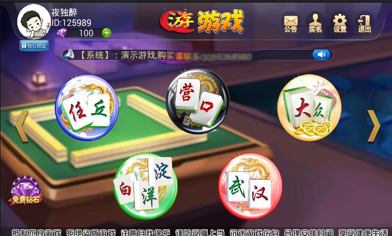 鑫众房卡棋牌组件 支持房间代开 17款游戏集合组件下载 棋牌源码-第2张