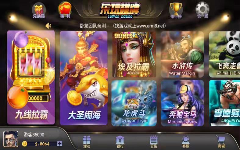 乐玩棋牌 金币版本 网狐荣耀二开 26个子游戏完美运营 棋牌源码-第1张
