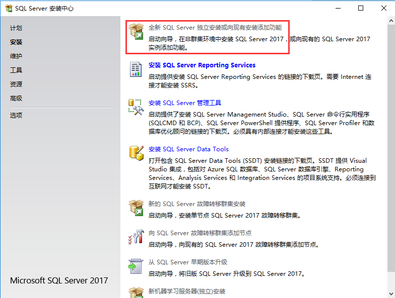 棋牌搭建必备 SQL Server 2017数据库下载(带完整安装教程) 工具-第1张