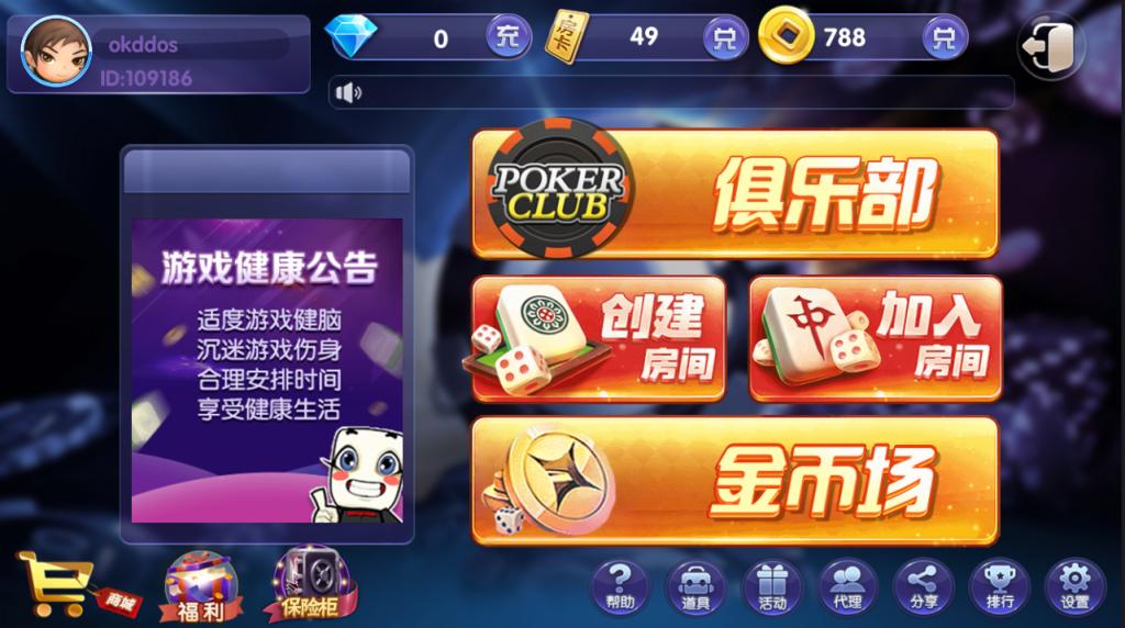 网狐荣耀二开鑫众王者金币场+房卡模式场完整版 棋牌源码-第1张