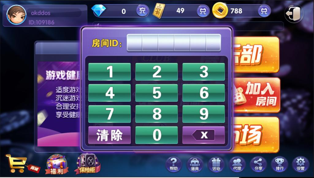 网狐荣耀二开鑫众王者金币场+房卡模式场完整版 棋牌源码-第8张