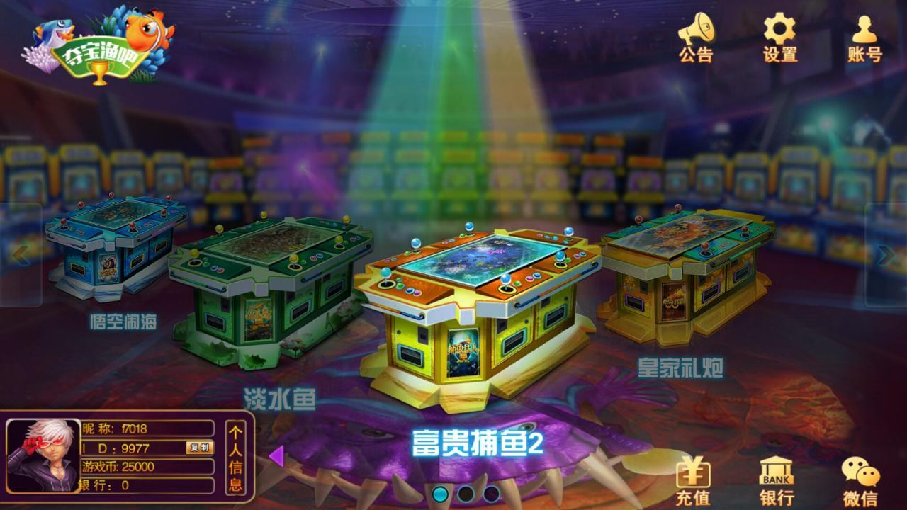 富贵电玩2代 富贵电玩新版 富贵电玩组件下载 棋牌源码-第1张