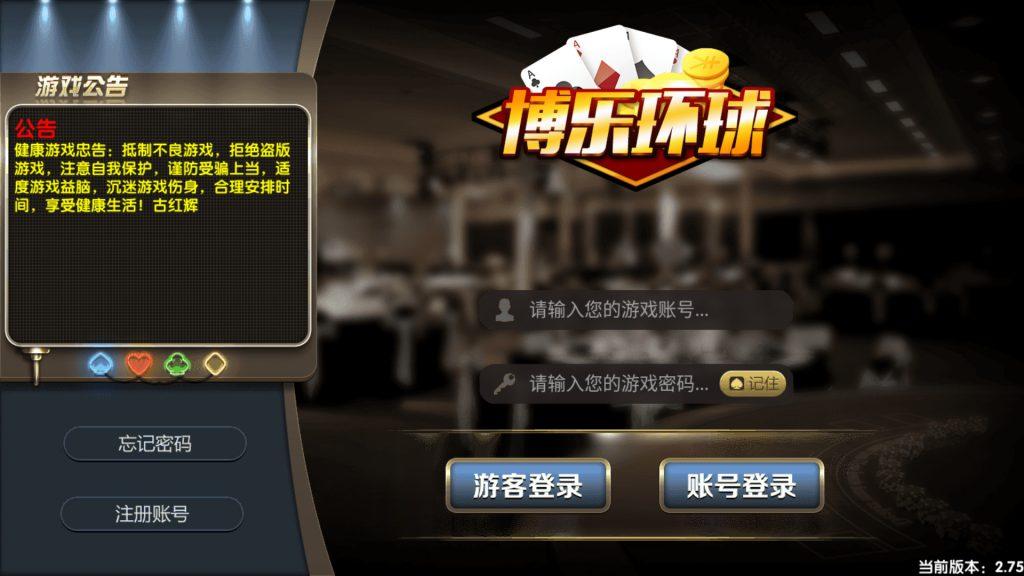 博乐环球 真钱1:1版本 网狐荣耀二开 双端代理系统完整 棋牌源码-第4张