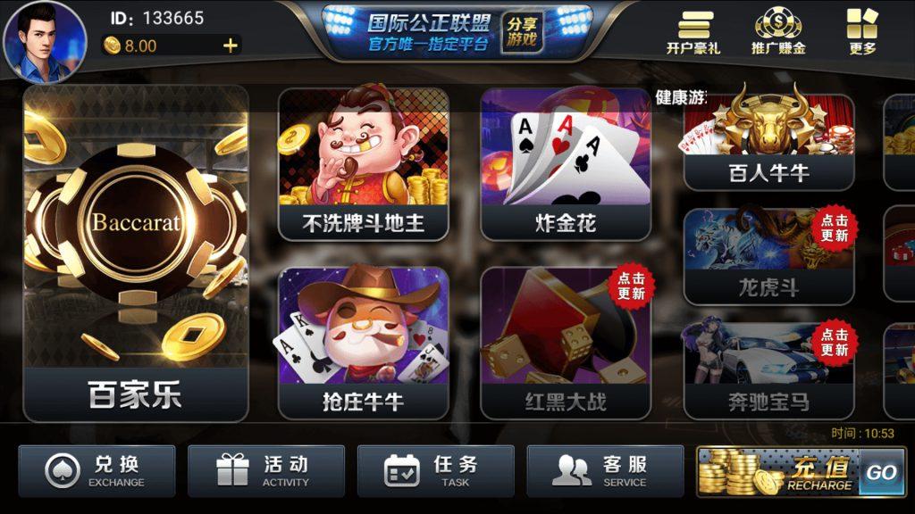 博乐环球 真钱1:1版本 网狐荣耀二开 双端代理系统完整 棋牌源码-第1张