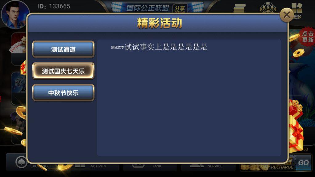 博乐环球 真钱1:1版本 网狐荣耀二开 双端代理系统完整 棋牌源码-第7张