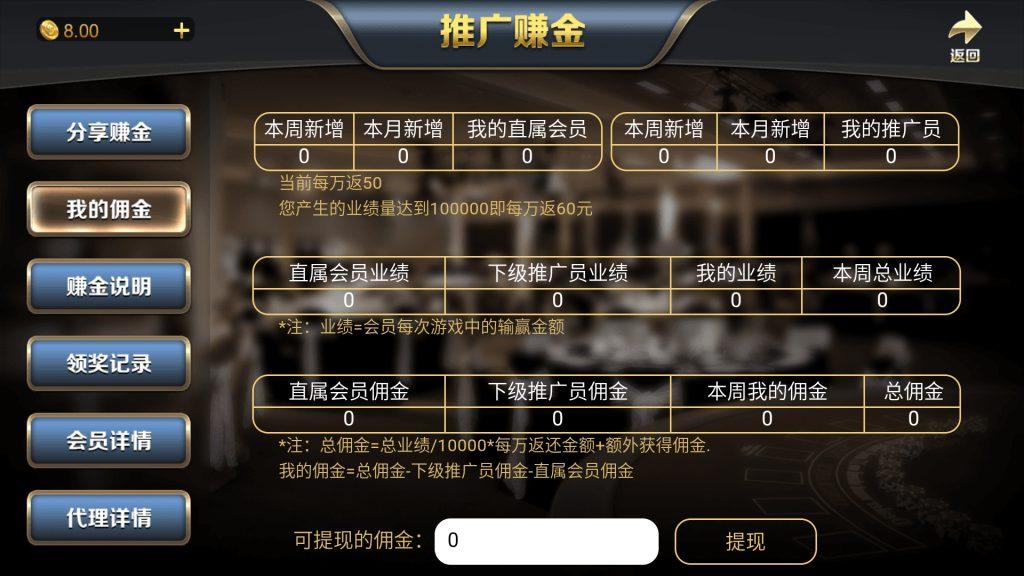 博乐环球 真钱1:1版本 网狐荣耀二开 双端代理系统完整 棋牌源码-第6张