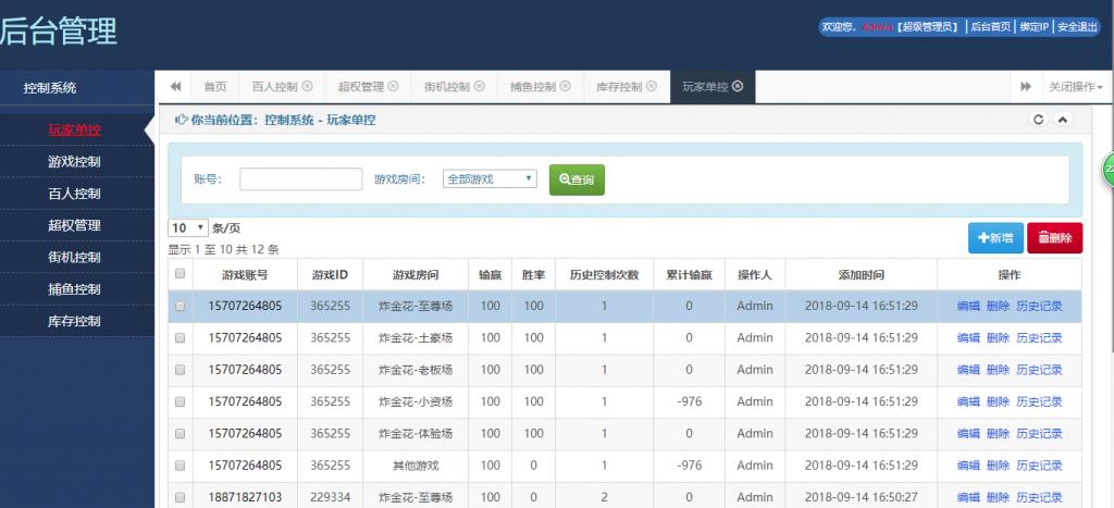 博乐环球 真钱1:1版本 网狐荣耀二开 双端代理系统完整 棋牌源码-第9张