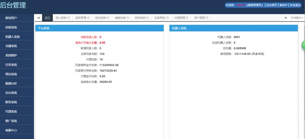 博乐环球 真钱1:1版本 网狐荣耀二开 双端代理系统完整 棋牌源码-第11张