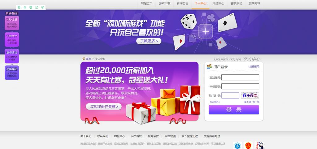 网狐荣耀二开鑫众王者金币场+房卡模式场完整版 棋牌源码-第13张