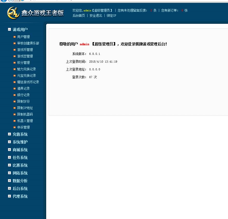 网狐荣耀二开鑫众王者金币场+房卡模式场完整版 棋牌源码-第12张