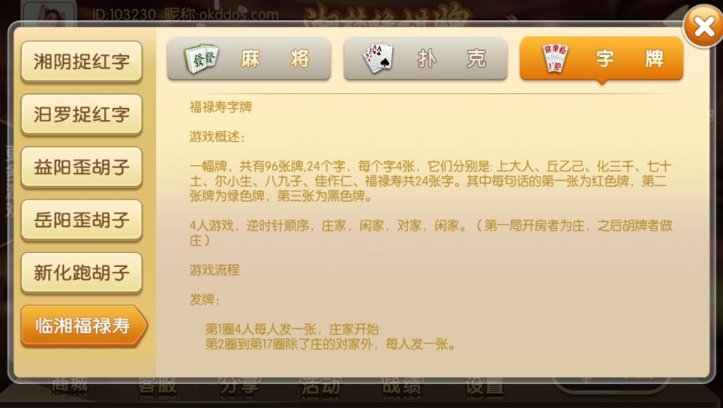 湘楚缘棋牌房卡棋牌游戏 网狐二开组件下载 棋牌源码-第5张