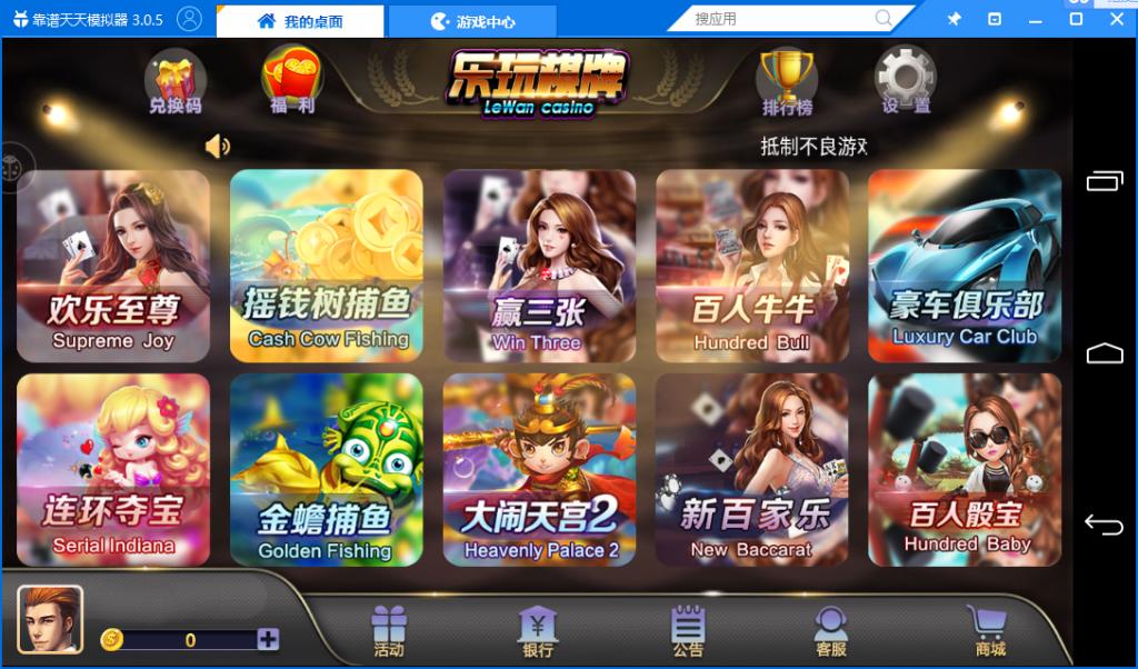 乐玩棋牌 金币版本 网狐荣耀二开 26个子游戏完美运营 棋牌源码-第3张