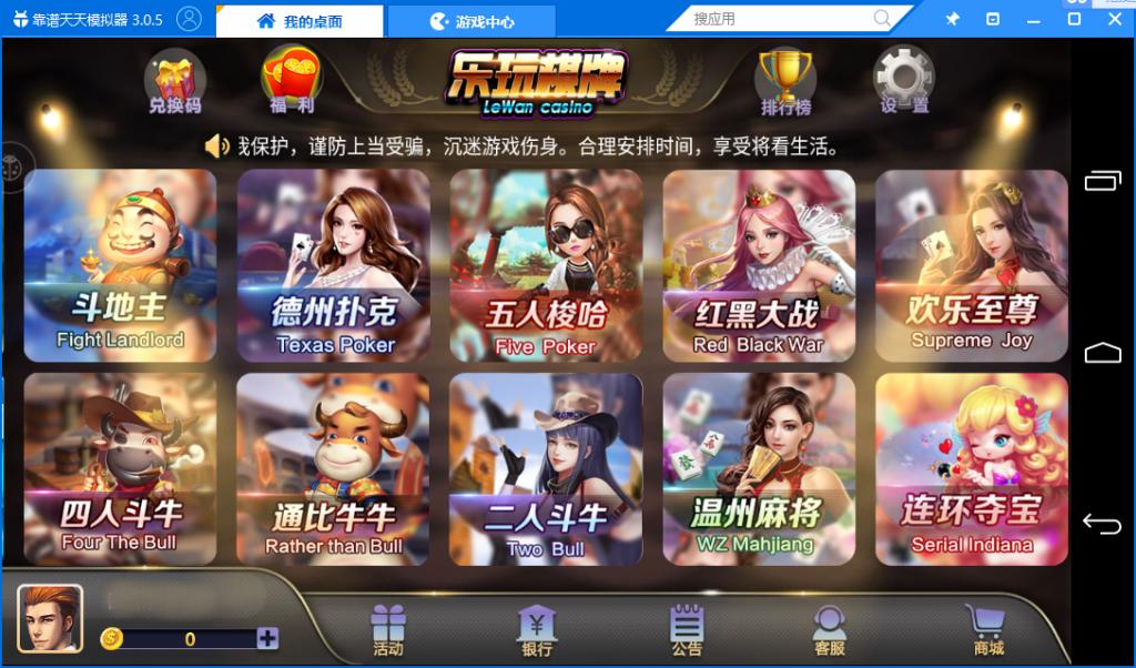 乐玩棋牌 金币版本 网狐荣耀二开 26个子游戏完美运营 棋牌源码-第2张