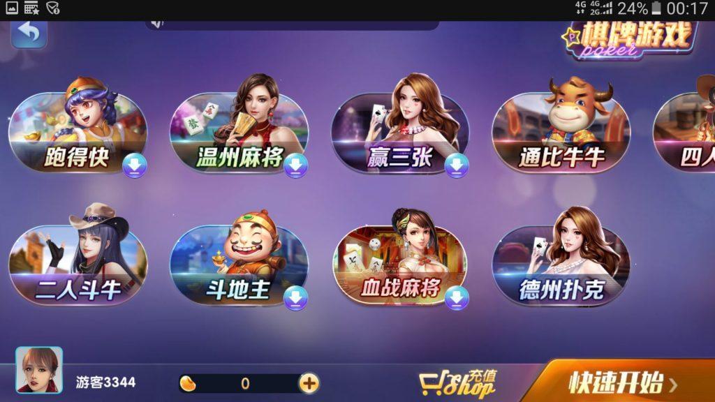 850棋牌游戏组件 网狐荣耀二次开发修复版本 棋牌源码-第3张