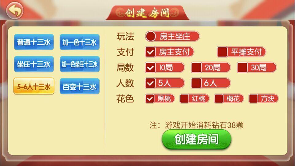 闲来玩十三水 泉州麻将 牛牛 组件下载 棋牌源码-第2张