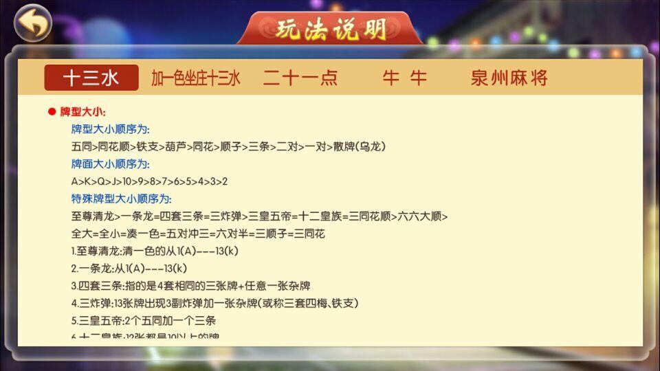 闲来玩十三水 泉州麻将 牛牛 组件下载 棋牌源码-第3张