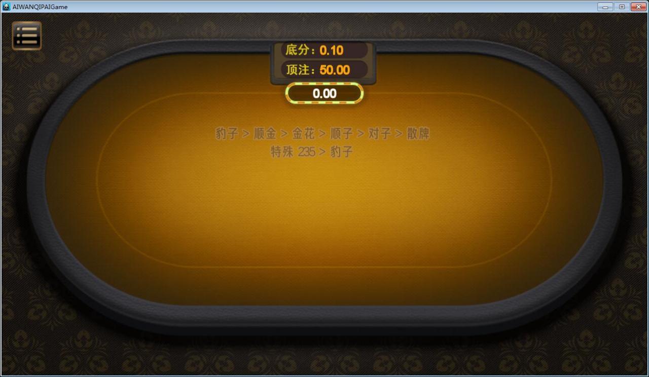 爱玩棋牌源码 爱玩棋牌真钱1:1源码 爱玩棋牌修复完整版 棋牌源码-第4张