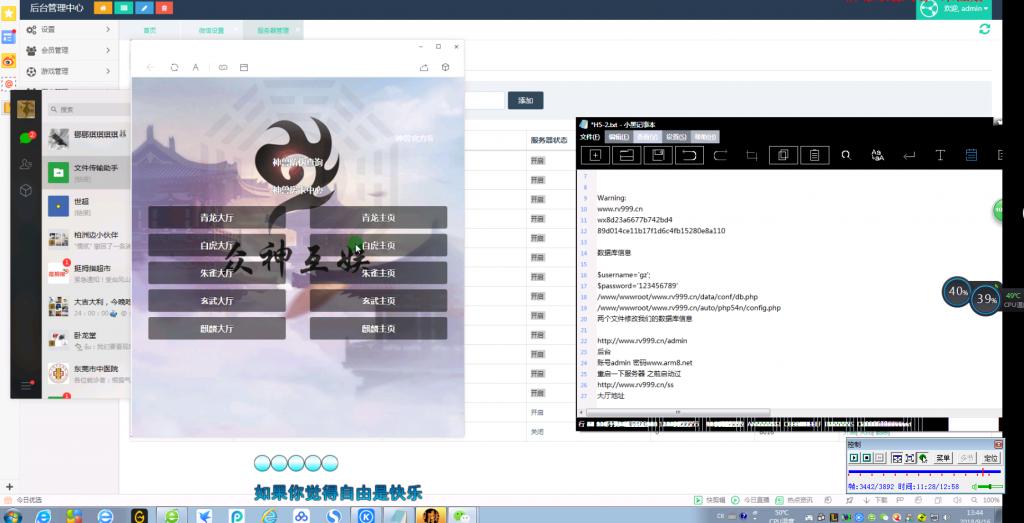 视频教程 众神互娱 H5神兽带观战源码 教程-第2张