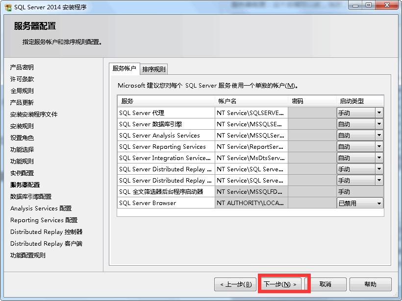 棋牌搭建必备 SQL Server 2014数据库下载(带完整安装教程) 工具-第9张