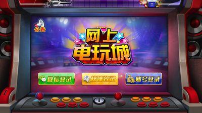富贵电玩2代 富贵电玩新版 富贵电玩组件下载 棋牌源码-第7张