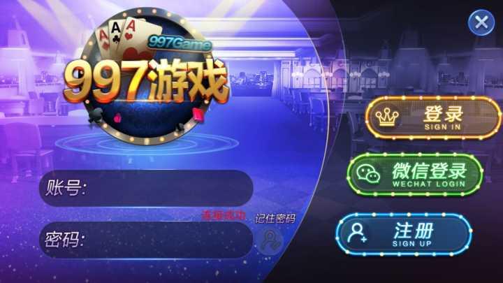 大富豪棋牌二开8款棋牌游戏合集下载 大富豪带微信登陆 棋牌源码-第2张