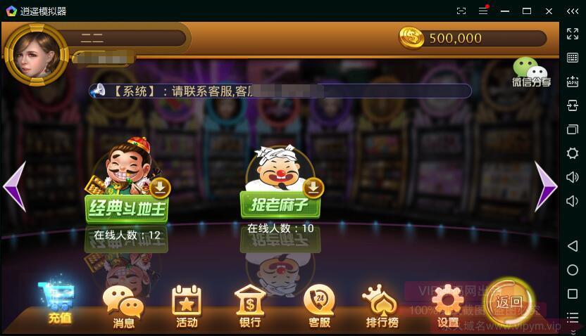 2018最新鑫众棋牌 高防天天电玩城 完整组件下载 棋牌源码-第2张