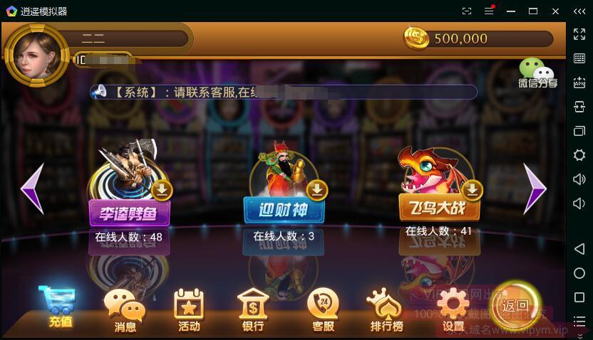 2018最新鑫众棋牌 高防天天电玩城 完整组件下载 棋牌源码-第3张