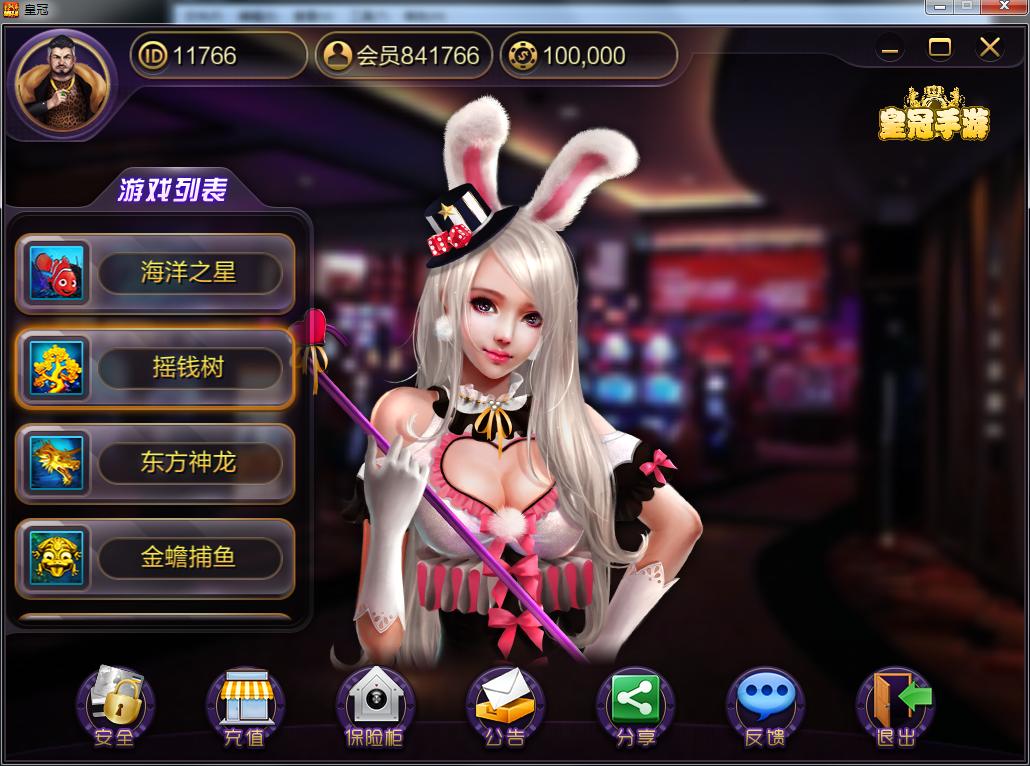 大富豪棋牌兔女郎客户端 棋牌源码-第2张