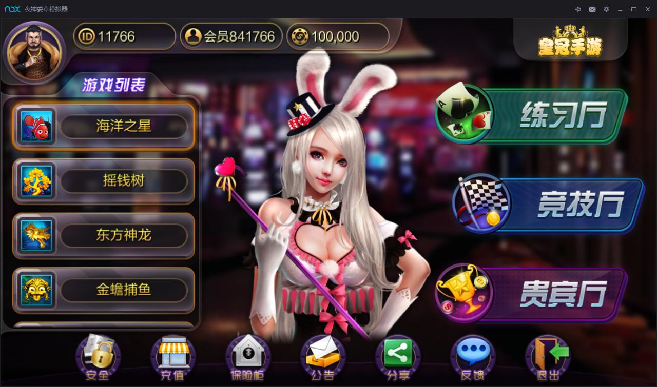 大富豪棋牌兔女郎客户端 棋牌源码-第3张
