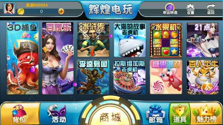 太阳城电玩棋牌游戏组件下载 可控可运营 棋牌源码-第1张