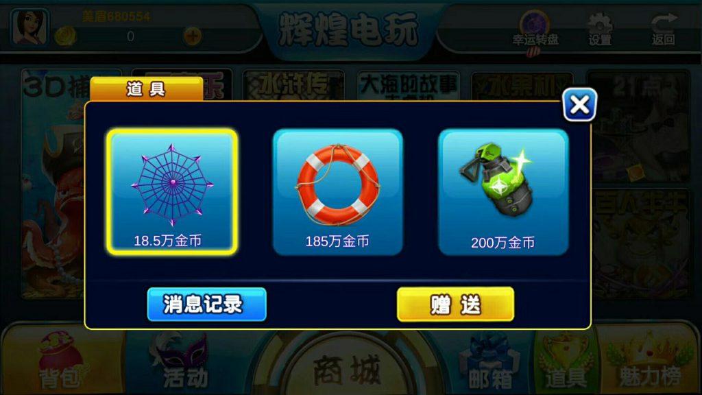 太阳城电玩棋牌游戏组件下载 可控可运营 棋牌源码-第9张
