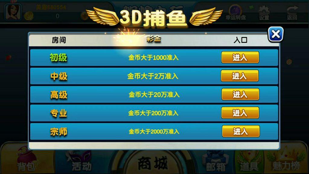 太阳城电玩棋牌游戏组件下载 可控可运营 棋牌源码-第10张