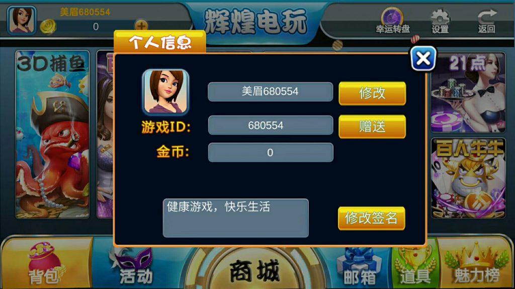 太阳城电玩棋牌游戏组件下载 可控可运营 棋牌源码-第11张