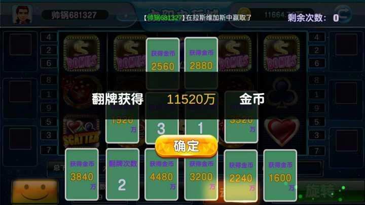 太阳城电玩棋牌游戏组件下载 可控可运营 棋牌源码-第12张