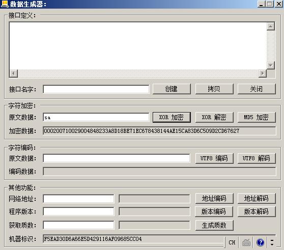 网狐棋牌系统 数据生成器 数据加密器 工具-第1张