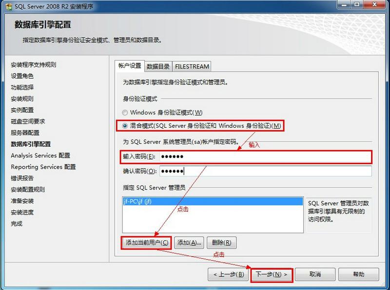 棋牌搭建必备 SQL Server 2008数据库下载(带完整安装教程) 工具-第3张