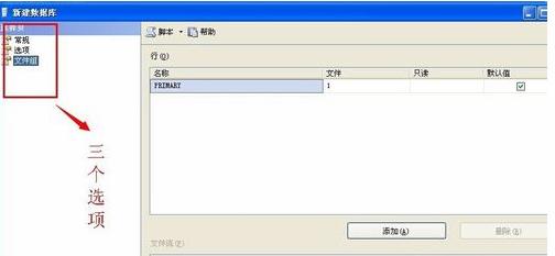 棋牌搭建必备 SQL Server 2008数据库下载(带完整安装教程) 工具-第6张