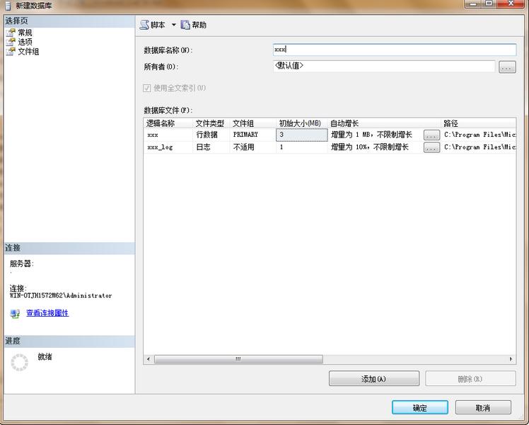 棋牌搭建必备 SQL Server 2008数据库下载(带完整安装教程) 工具-第2张