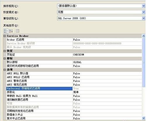 棋牌搭建必备 SQL Server 2008数据库下载(带完整安装教程) 工具-第10张