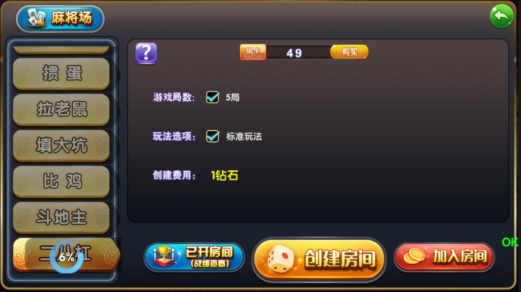 网狐荣耀二开鑫众王者金币场+房卡模式场完整版 棋牌源码-第2张