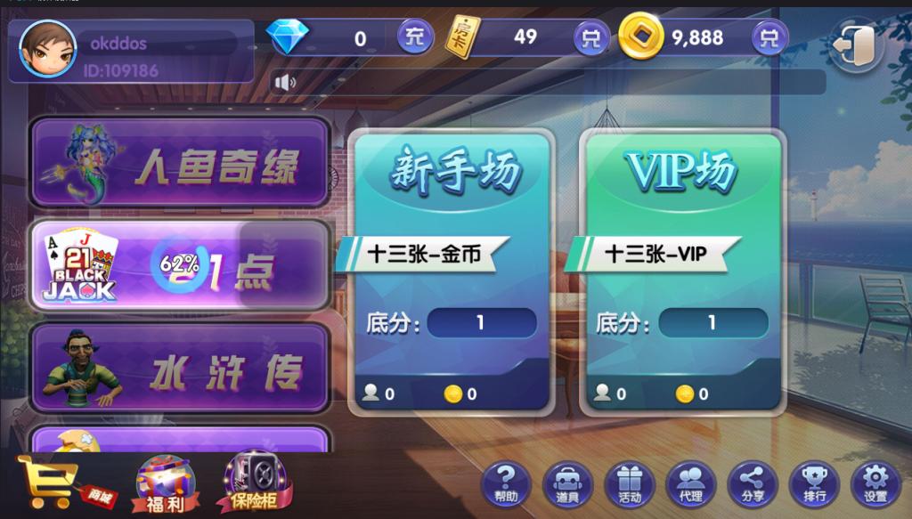 网狐荣耀二开鑫众王者金币场+房卡模式场完整版 棋牌源码-第5张