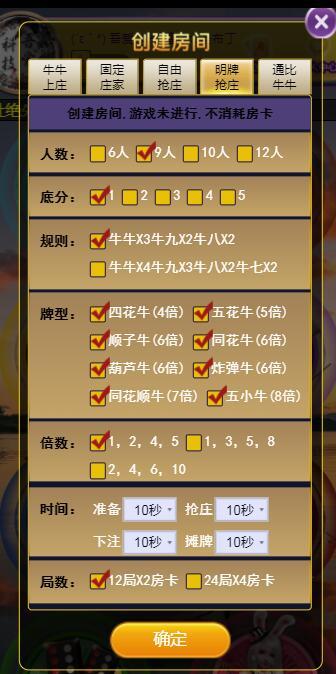 H5棋牌源码全新UI大厅 H5源码-第5张