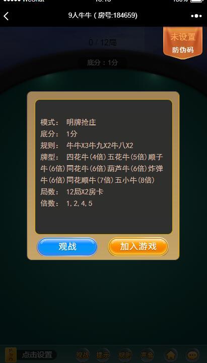 H5棋牌源码全新UI大厅 H5源码-第6张