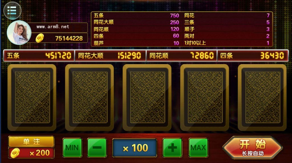 傲玩海外版版本全套完整组件下载 棋牌源码-第4张
