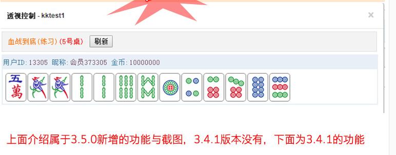 大富豪棋牌3.5完整运营无后门版 大富豪3.5最新组件 棋牌源码-第2张