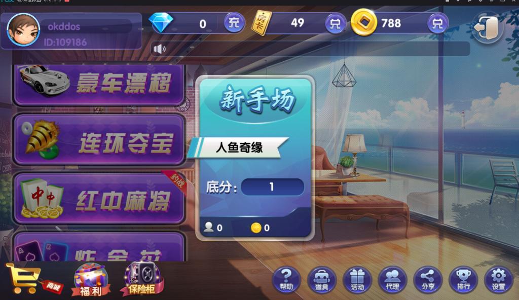 网狐荣耀二开鑫众王者金币场+房卡模式场完整版 棋牌源码-第6张