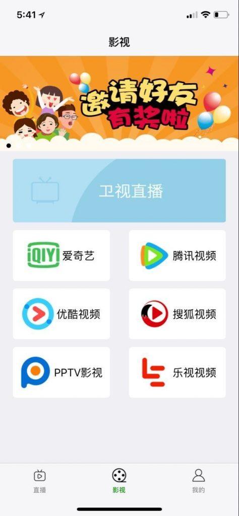 【新版】聚合直播盒子/直播接口采集/原生iOS/E4A双系统程序 直播源码-第2张